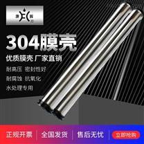304不锈钢卫生级ro反渗透设备配件4040膜壳
