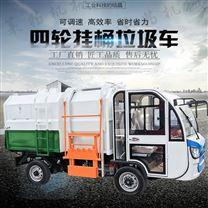 电动四轮垃圾车新能源四轮环卫车厂家直销