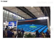 嘉华会议LED全彩显示屏