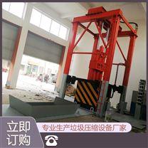 南京 落地式垃圾轉運站壓縮裝置設備