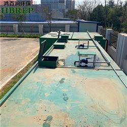 乡镇医疗机构污水处理设备|鸿百润环保