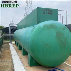 HBR-WSZ-7景区卫生间污水处理 一体化处理设备 鸿百润