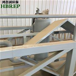 HBR-HCG-4小型造纸厂污水处理|桁车式刮吸泥机|鸿百润