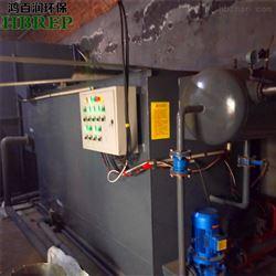 HBR-JPF-60肉类加工污水处理|平流式溶气气浮机|鸿百润