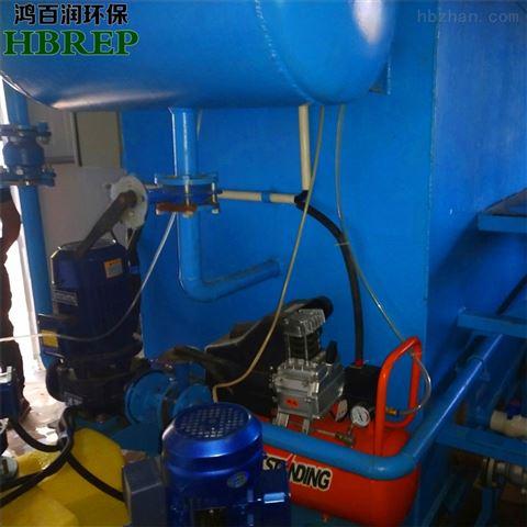 酒制品污水处理|平流式溶气气浮机|鸿百润