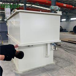 HBR-JDF-20工业污水处理设备|电絮凝气浮机|鸿百润环保