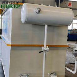 HBR-JDF-8肉鹅养殖污水处理|电絮凝气浮机|鸿百润环保