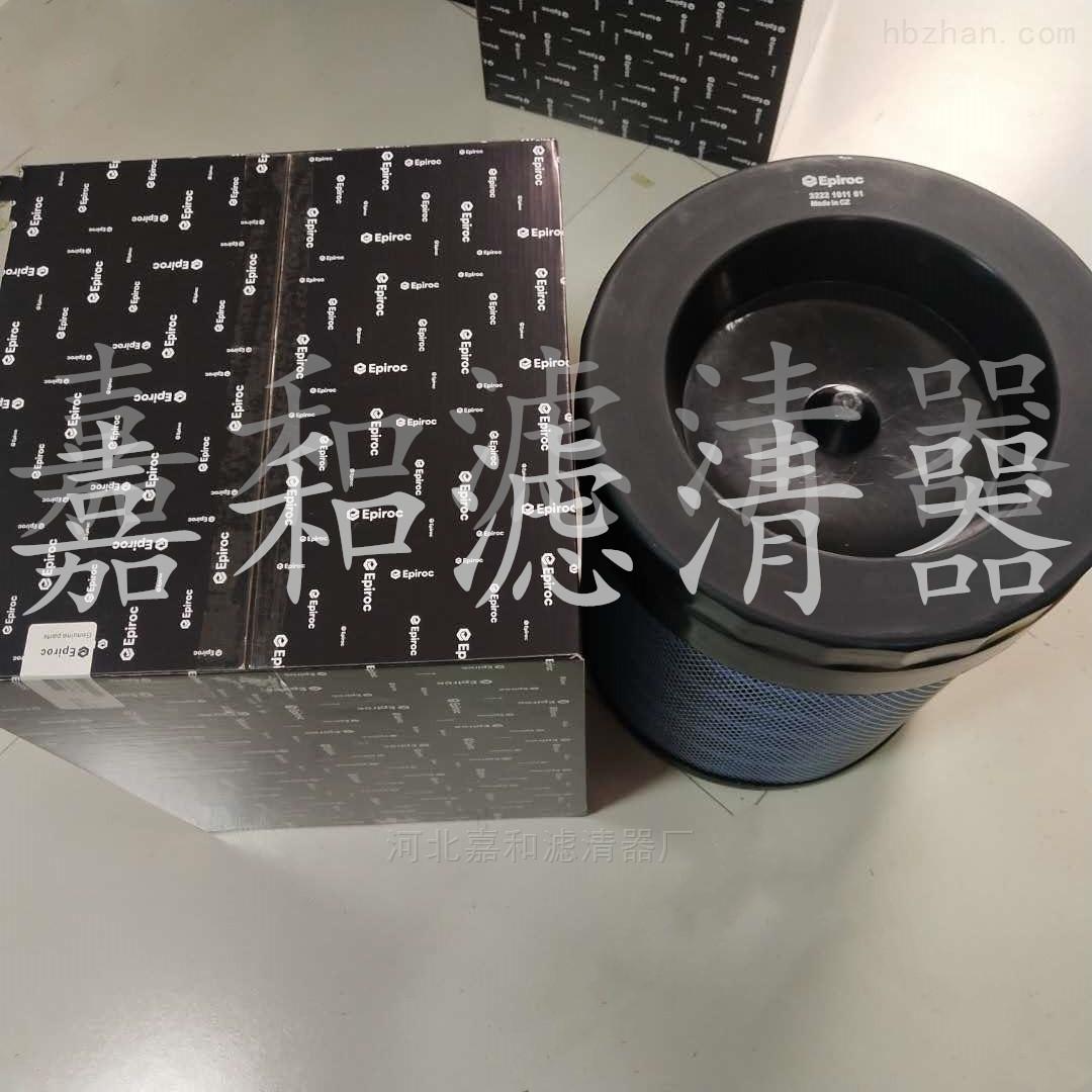 阿特拉斯潜孔钻机ROC L6空气滤芯3222188161