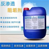垃圾渗滤液专用阻垢剂 反渗透设备用药剂