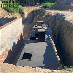 WSZ-40生活污水一体化处理设备|鸿百润环保