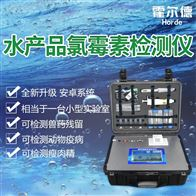 HED-SC水产品快速检测系统