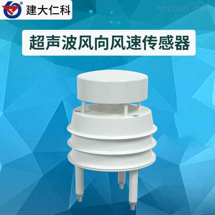 建大仁科进口便携式超声波风速仪传感器