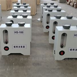 HS-WS农村生活污水处理设备价格