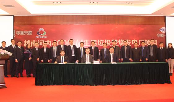 中国一冶签约全球第二大生活垃圾焚烧发电厂项目