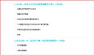 全國兩會將開幕,網友:盼中央betway必威體育app官網督察繼續強化