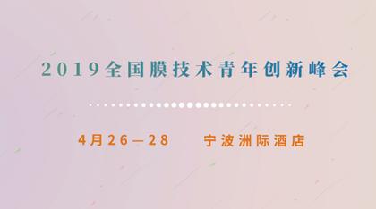 2019全國膜技術青年創新峰會