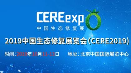CERE 2019中國生態修複展覽會