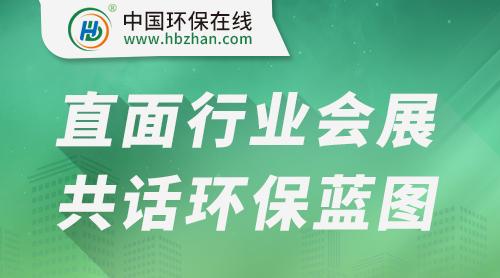 2018華南betway必威體育app官網產業發展論壇暨水環境治理先進技術交流與項目對接會