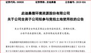 起拍價1.48億豪彩VIP,啟迪桑德湖北宜昌參與拍地