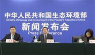 生態環境部召開2019年3月例行新聞發布會