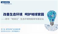 """直播预告:研华""""地球日""""生态环境物联网专题论坛"""