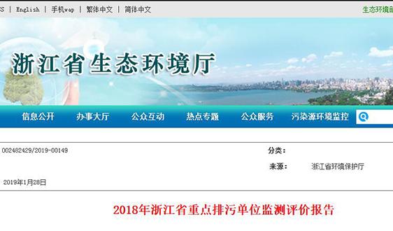 2018年浙江省重点排污单位监测评价报告