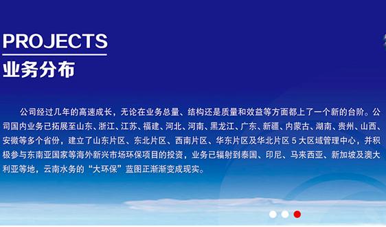 雲南水務公布2018年年度業績 實現收益62.56億元人民幣