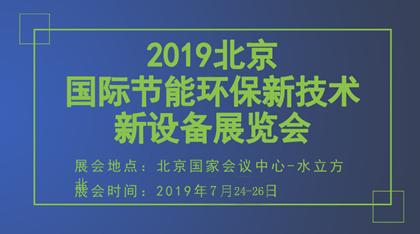 2019北京國際節能環保新平安彩票app新設備展覽會