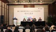 第20届中国环博会媒体见面会顺利召开