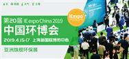 第20屆中國環博會即將拉開序幕,平台、平安彩票app、手段三位一體促進綠色發展