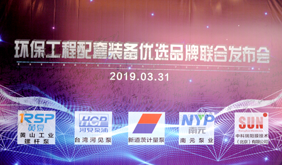 "RSP黃泵︰單螺桿泵產品亮相""中國環保之鄉"""
