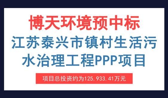 博天環境預中標12億江甦泰興市生活污水治理項目