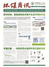 《betway必威體育app官網商訊》:2019年04月刊