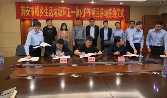 中聯環境簽約南安城鄉環衛一體化PPP項目