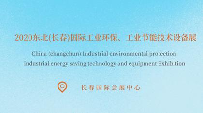 2020东北(长春)国际工业环保、工业节能技术设备展