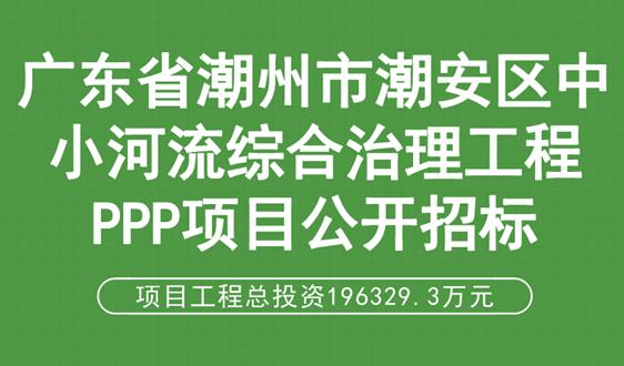 19.63億,廣東潮州市潮安區中小河流治理項目招標