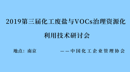 """關於召開""""2019第三屆化工廢鹽與VOCs治理資源化 利用技術研討會""""的通知"""