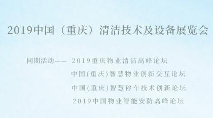 2019中國(重慶)清潔平安彩票app及設備展覽會