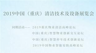 2019中国(重庆)清洁技术及设备展览会
