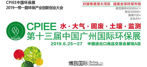 6.25第十三屆中國廣州國際環保展提升環保產業新高度