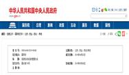 中华人民共和国国务院《报废机动车回收管理办法》