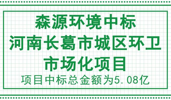 森源環境5.08億中標河南長葛市城區環衛市場項目