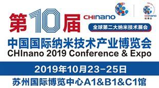 第十屆中國國際納米技術產業博覽會