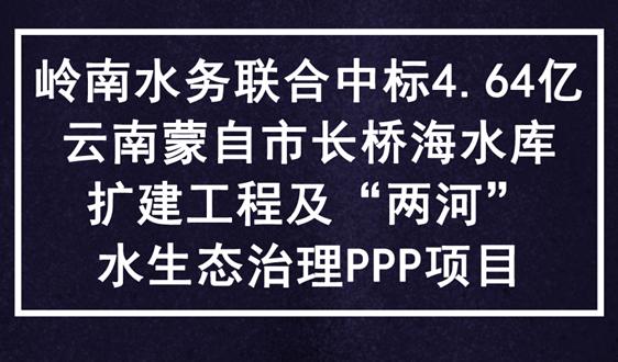 嶺南水務聯合中標4.64億雲南蒙自市長橋PPP項目