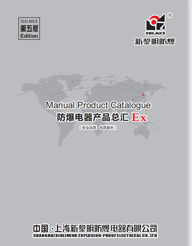 上海新黎明防爆电器产品总汇简单版