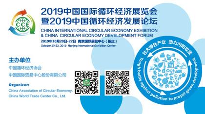 2019中國國際循環經濟展覽會暨2019中國循環經濟發展論壇