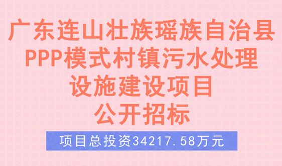 廣東連山壯族瑤族自治縣汙水處理項目公開招標