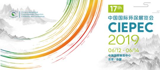 第十七屆中國國際環保展覽會(CIEPEC2019)