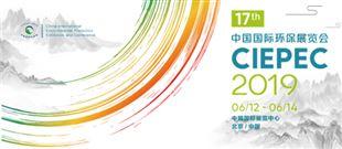 第十七届中国国际环保展览会(CIEPEC2019)