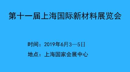2019第十一届上海国际新材料展览会